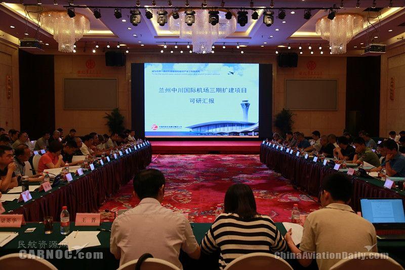 兰州机场三期扩建工程可研报告评估会在京召开