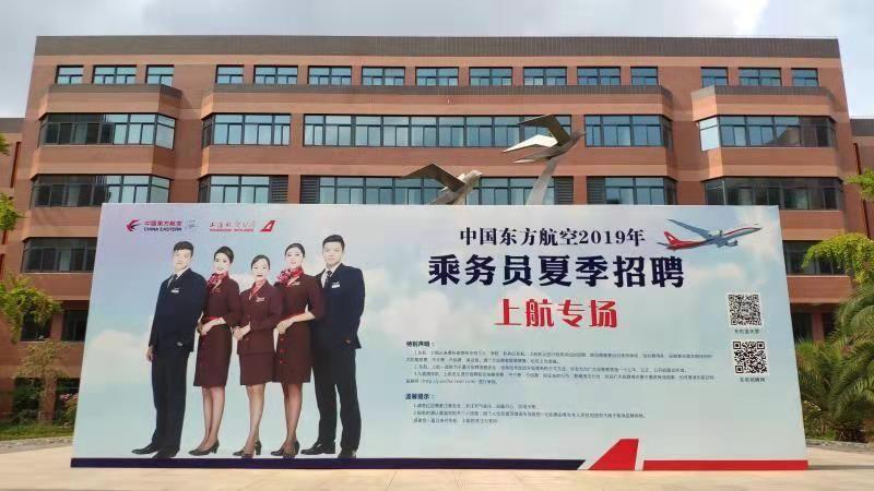逐梦蓝天 东航2019年乘务员夏季招聘上航专场举行