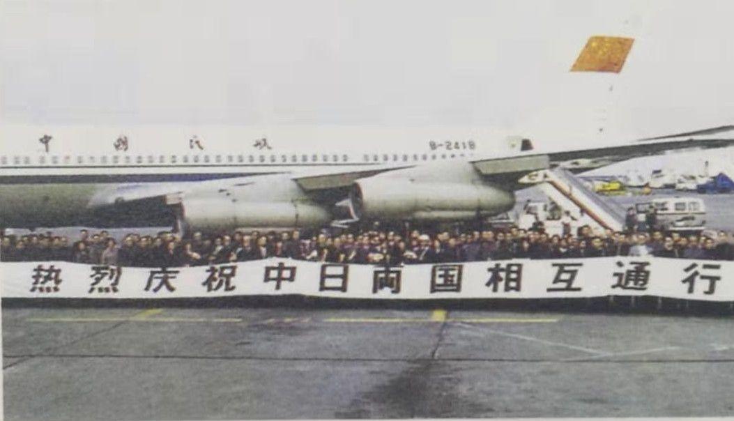 1974年9月29日,中日两国正式通航,图为首航的中国民航波音707客机