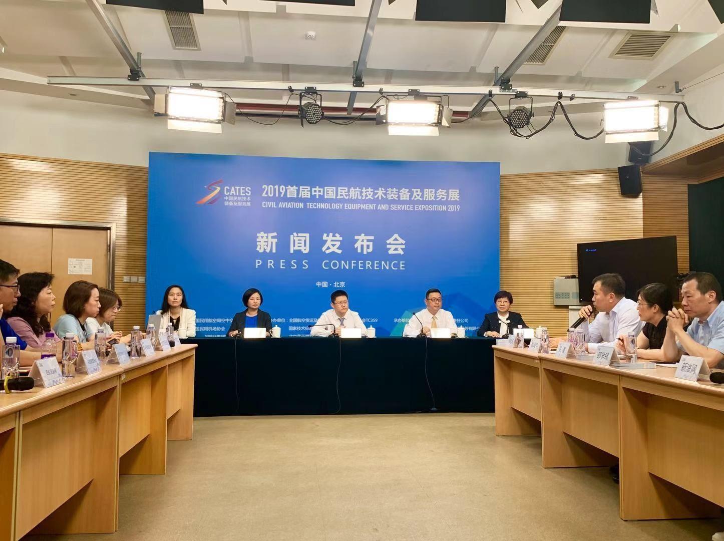 首届民航技术装备及服务展9月将在京举办