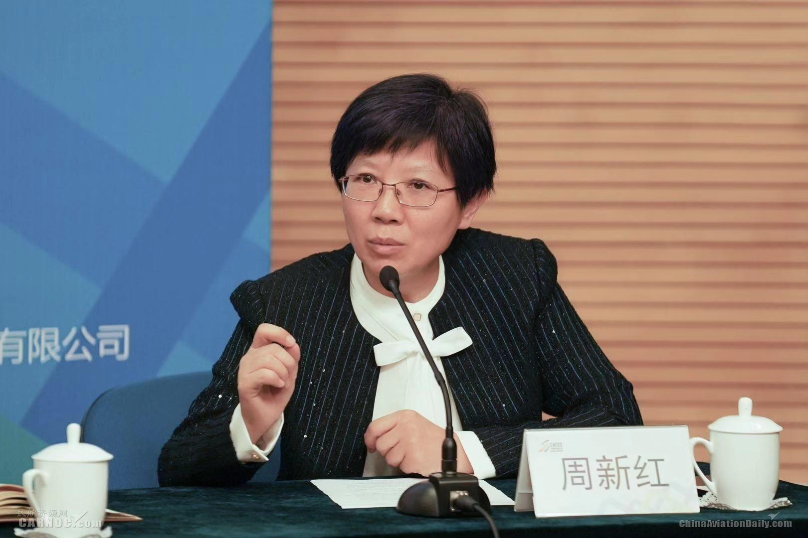 中国民航技术装备有限责任公司书记董事长周新红