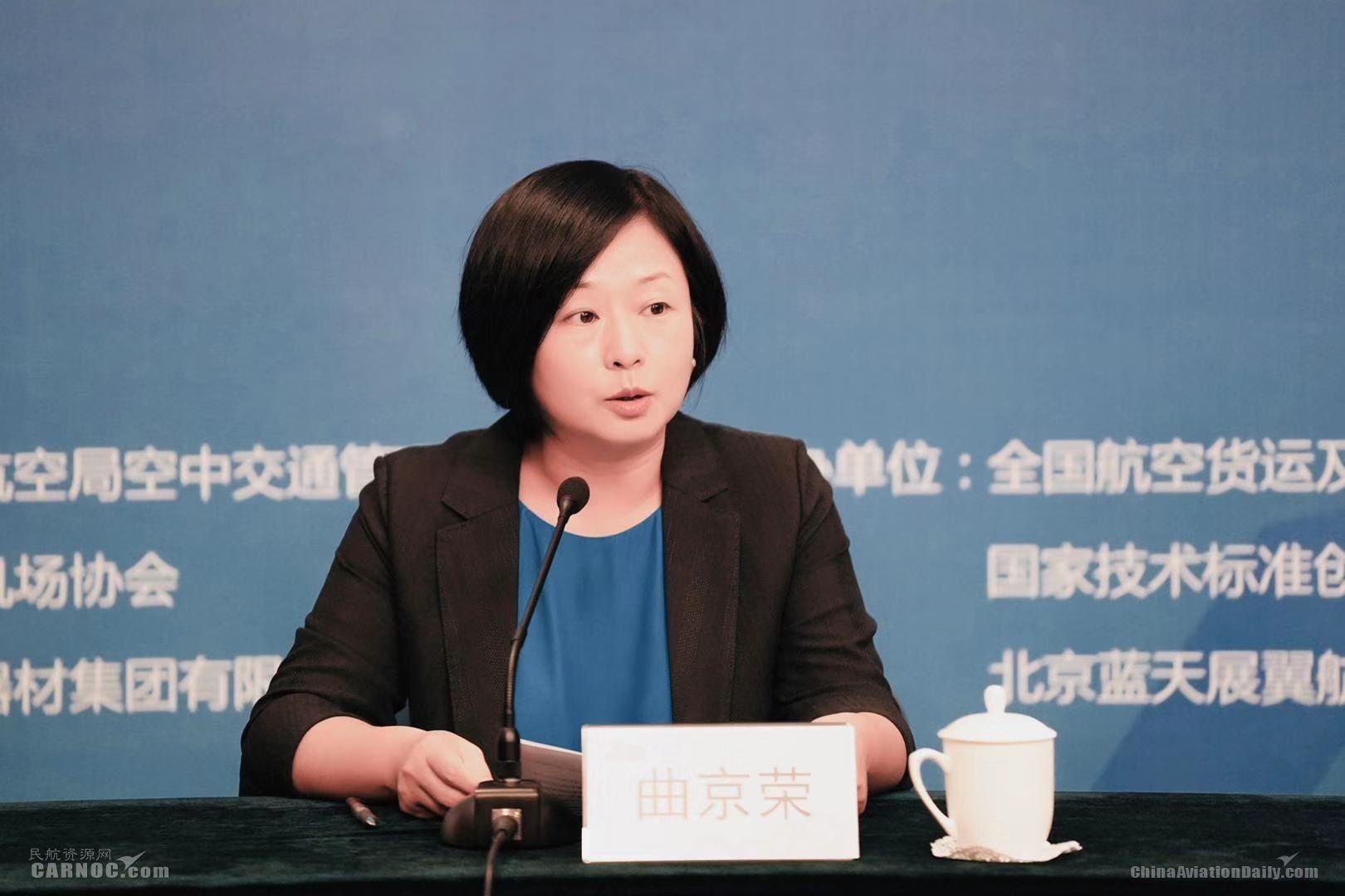 中国航空器材集团有限公司办公室主任曲京荣