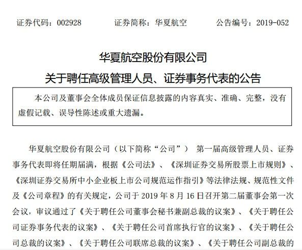 华夏航空高管变更 增设首席执行官、联席总裁