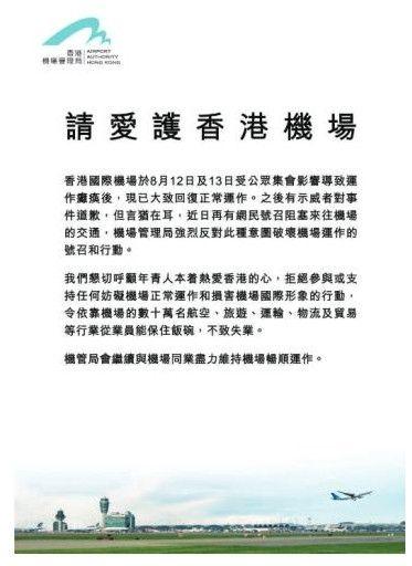 香港机管局:请爱护香港机场 勿妨碍正常运作