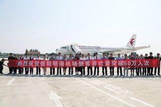 信陽明港機場旅客吞吐量突破50萬人次