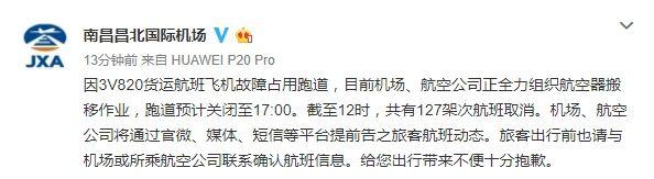 昌北机场:正组织航空器搬移 跑道关闭延长至17时