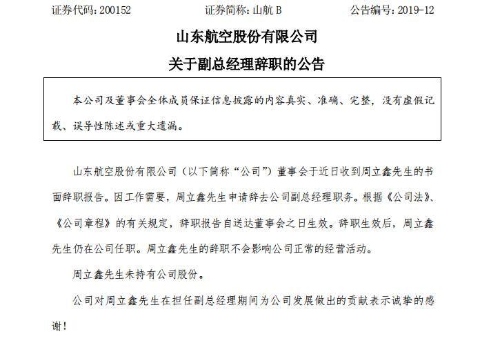 山东航空副总经理周立鑫辞职
