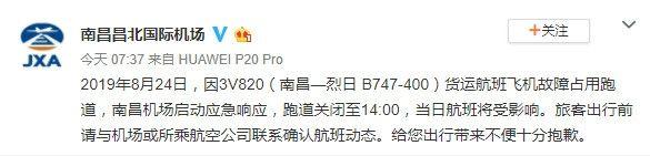 外籍货运航班故障占用跑道 南昌机场跑道关闭至24日14:00