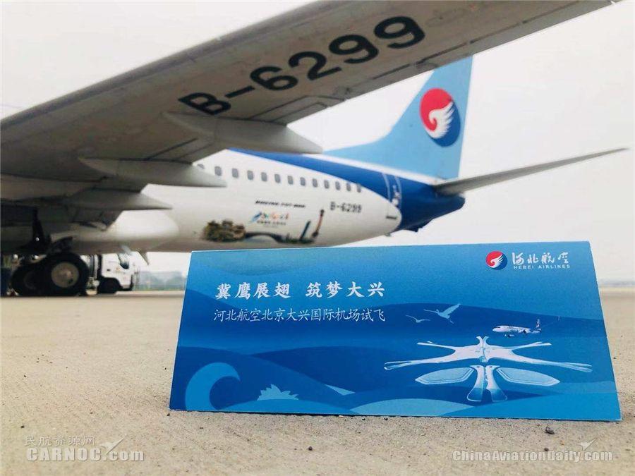 冀鹰展翅首秀大兴 河北航空参加大兴机场第二阶段试飞