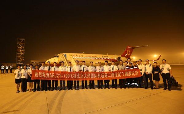 2019年8月26日21点32分,国产飞机ARJ21成功降落在首都大兴国际机场,顺利开展该机场第二阶段验证试飞工作