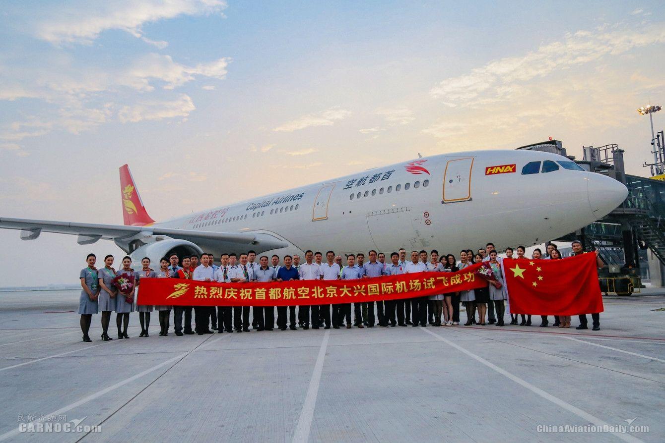 首都航空成功完成北京大兴国际机场试飞