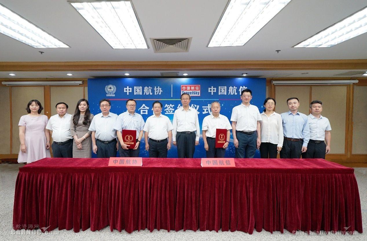 中國航協與中國航信簽署合作框架協議