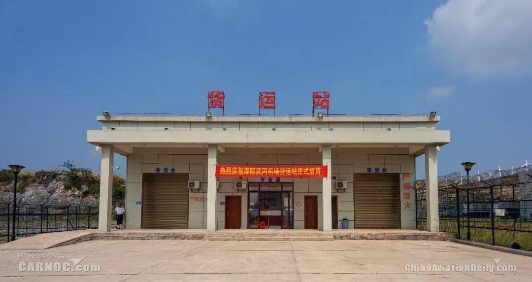 邵陽武岡機場貨運站8月28日正式投運
