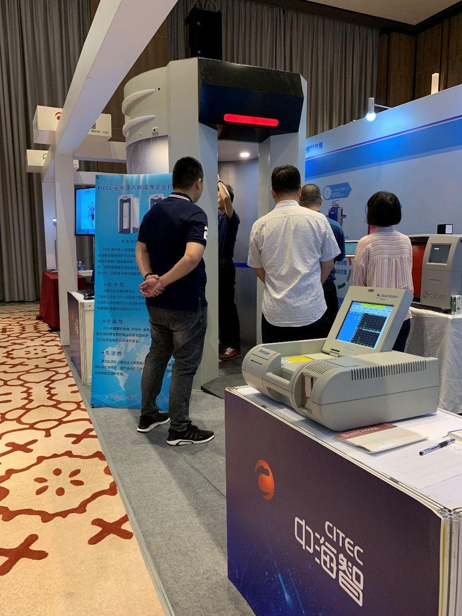 中海智公司携安检新产品亮相2019(首届)