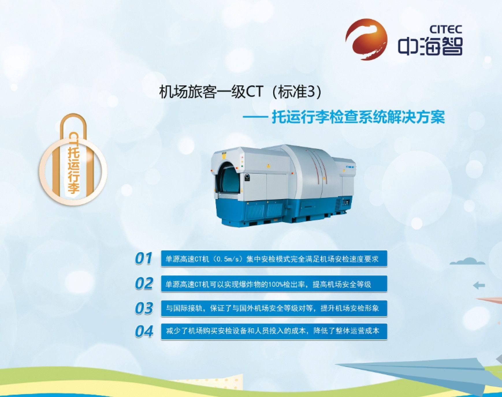 中海智公司携安检新产品亮相2019(首届) 全国民航安保科技展 中海智供图