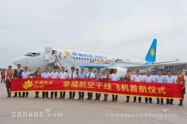 幸福航空干线飞机首航西安—哈尔滨航线