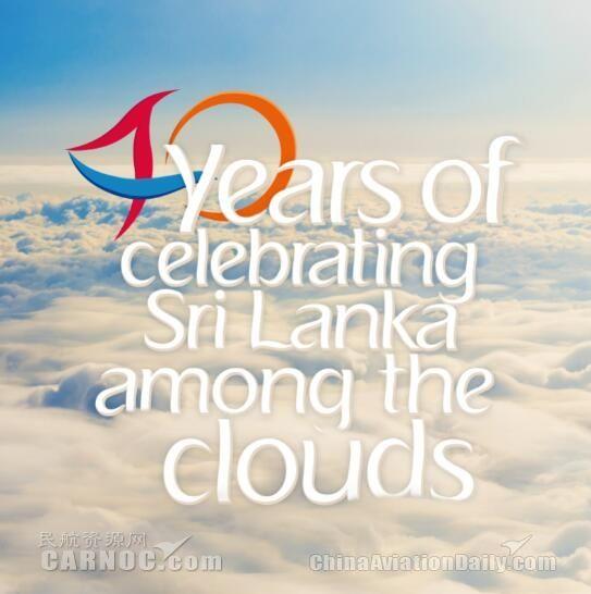 荣耀之路 斯里兰卡航空公司成立40周年