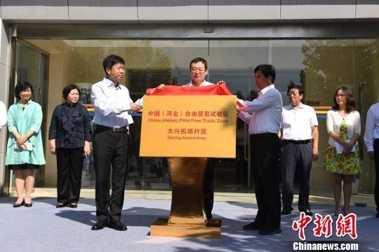 中国(河北)自贸区大兴hg0066备用网址|官方网站片区挂牌成立