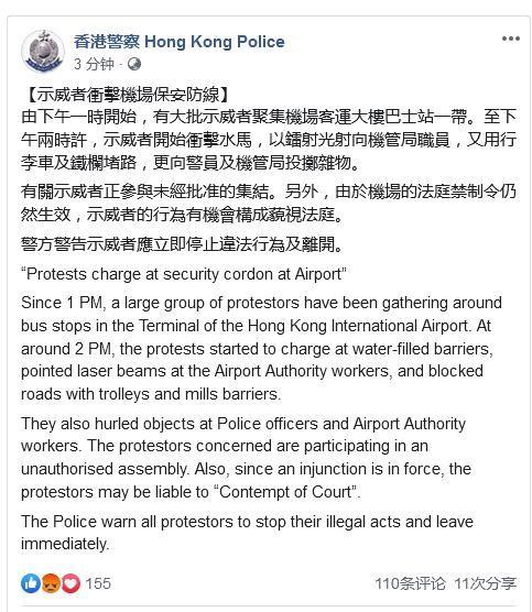 暴徒不顾法庭禁止令 再次闯入香港机场闹事