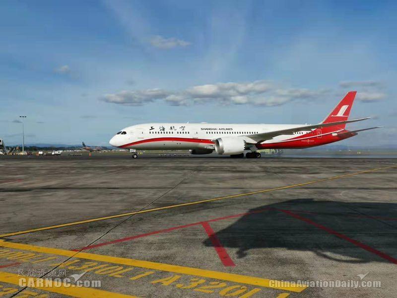 上海出发 梦享抵达 上航787-9客机执飞奥克兰航线