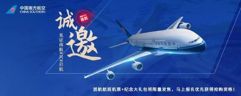 南航招募旅客 体验9月20日前后首航大兴机场
