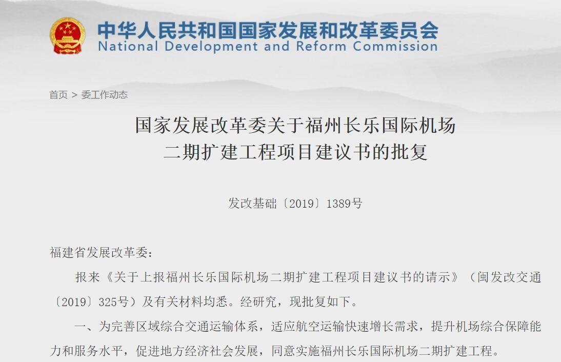 国家发改委批复福州机场二期扩建 总投资约212.5亿