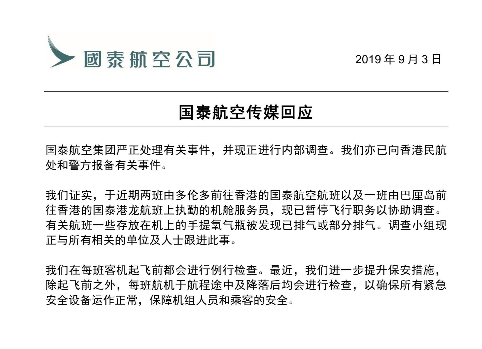 國泰航空:三架航班機組成員因氧氣瓶排空被停職接受調查