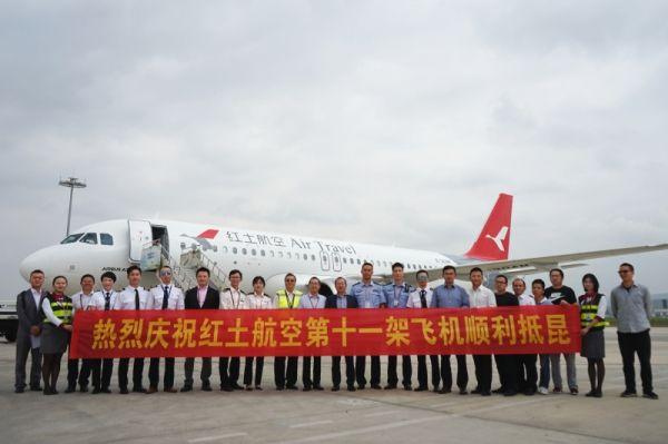 红土航空第十一架飞机抵达昆明