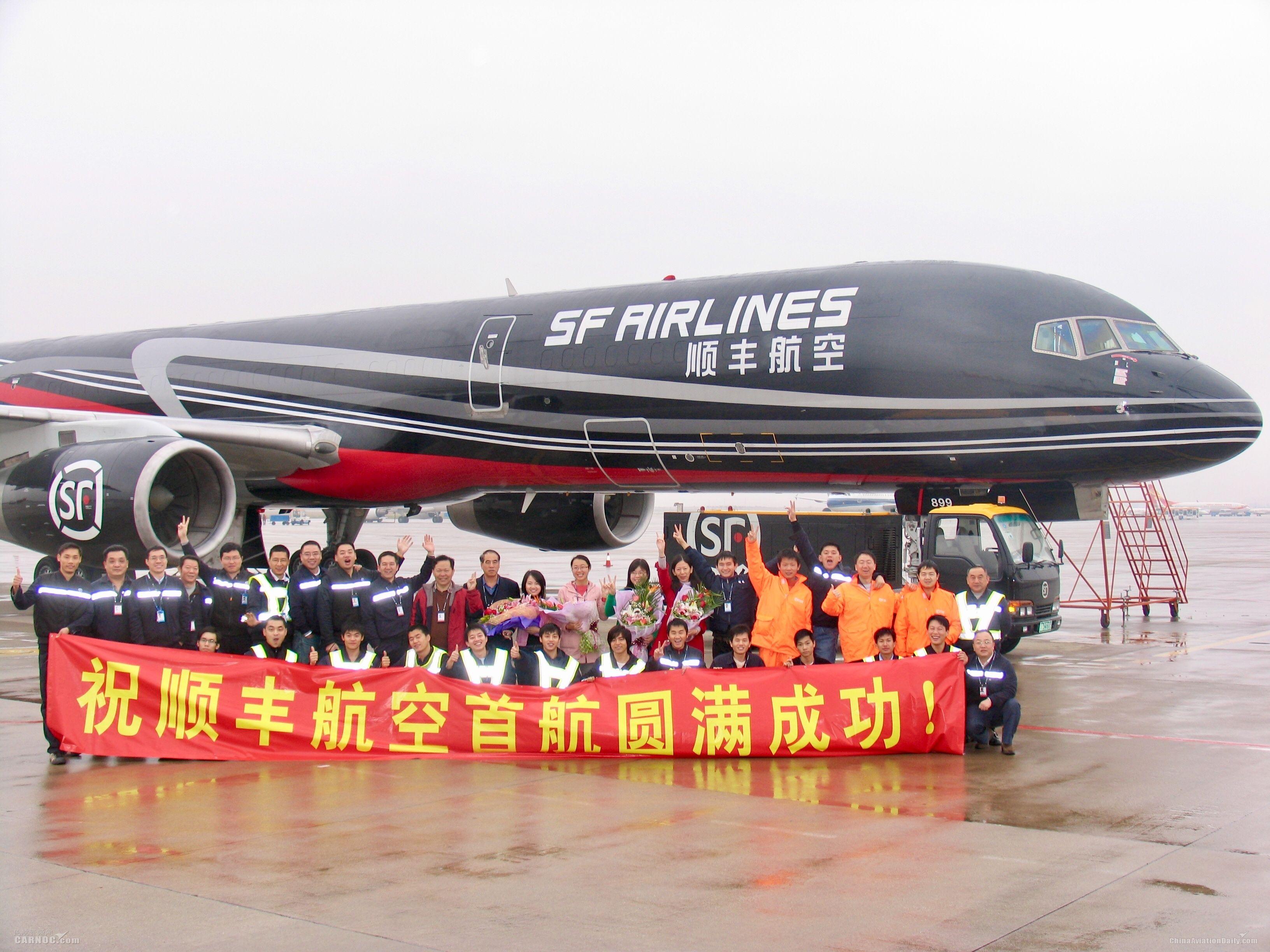 图2-2009年,顺丰航空B757-200F执飞首航任务