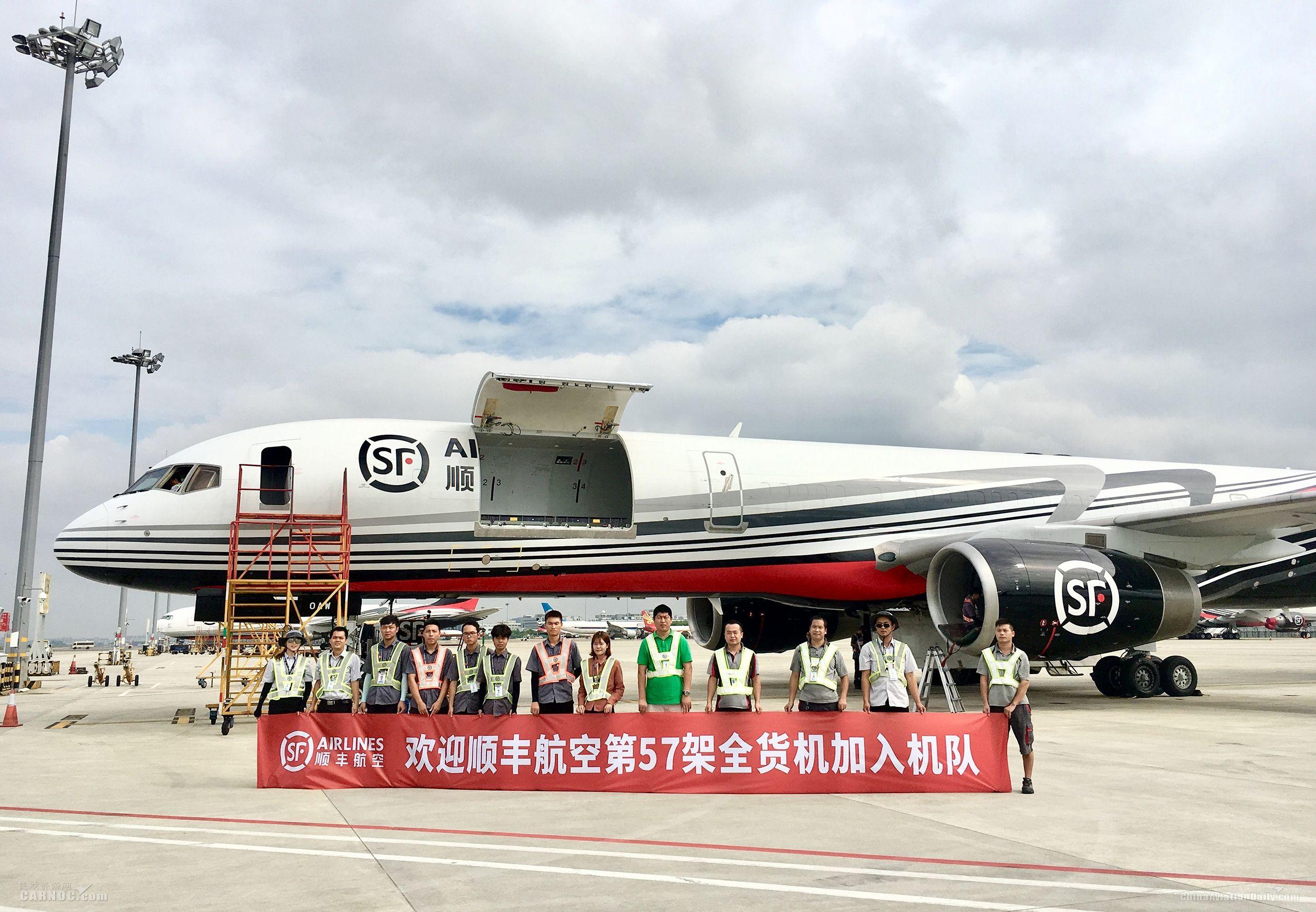顺丰航空第57架全货机暨第30架B757-200F加入机队