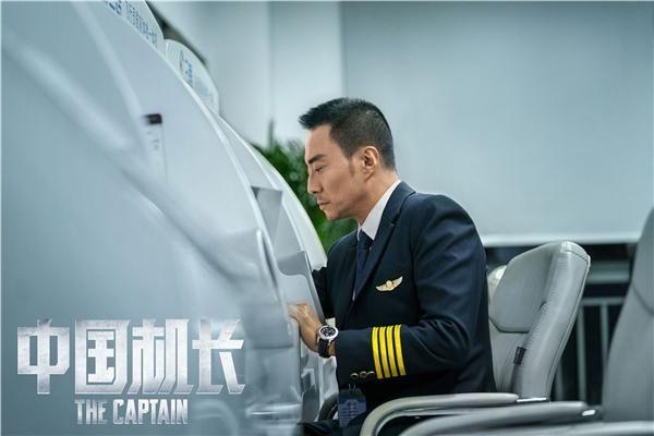 """《中国机长》全面开启预售 """"紧急呼叫""""预告再现揪心时刻"""