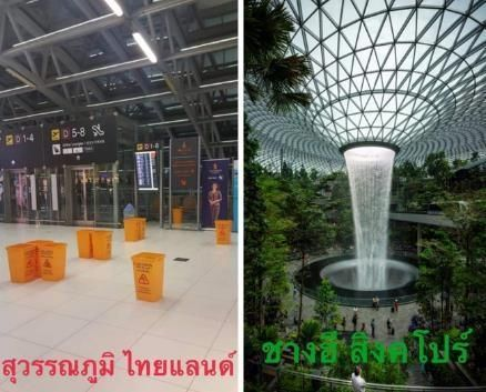 泰國人吐槽素萬那普機場漏水瞬間變樟宜