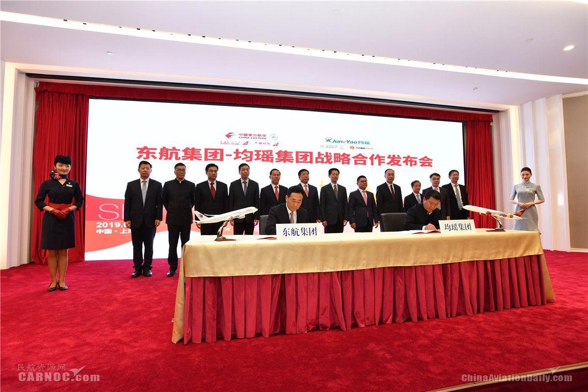 中国民航迄今最大股权交易 东航与均瑶集团开启战略合作