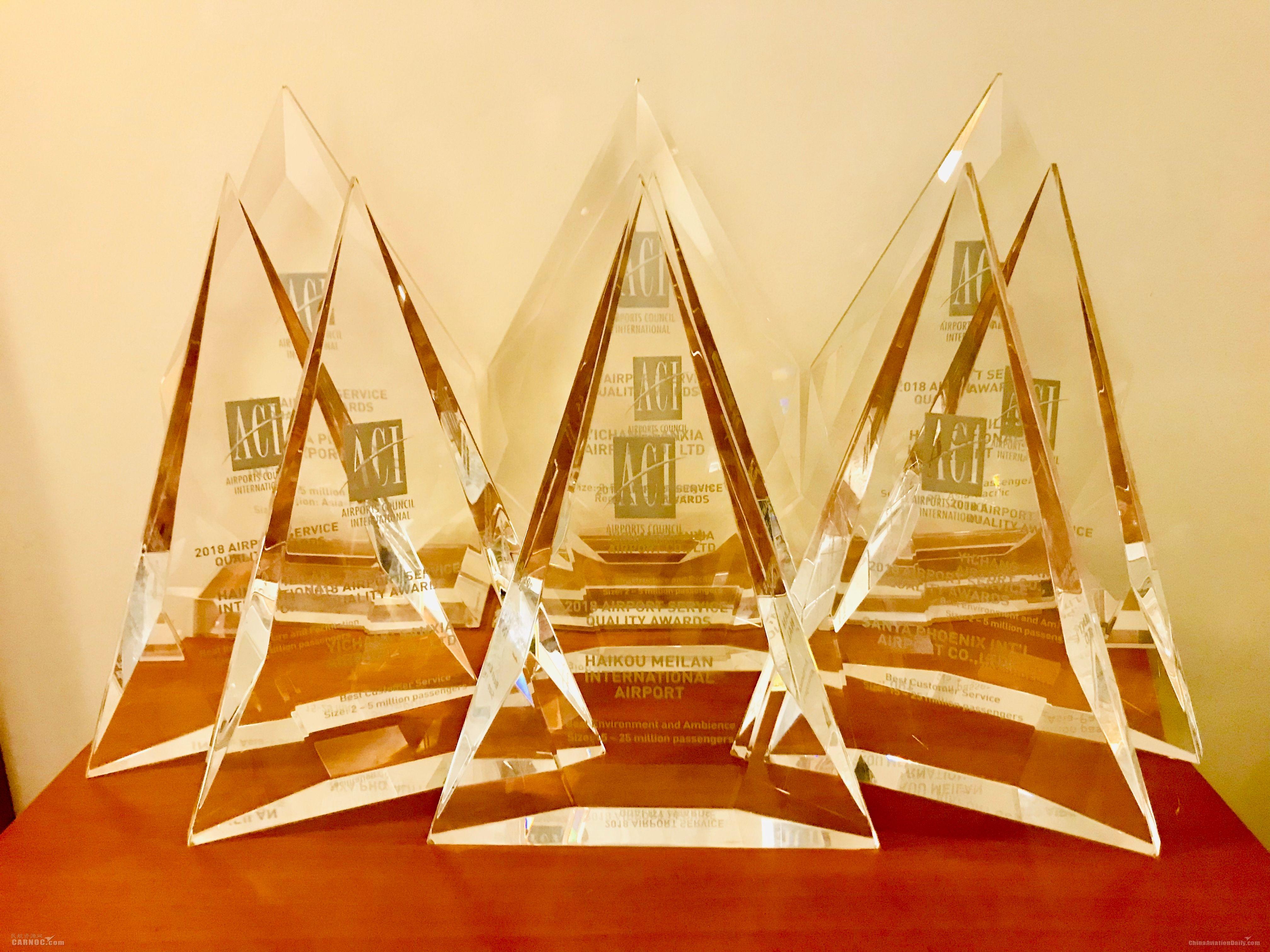 海航机场集团揽获ASQ九项世界大奖 彰显世界级航空机场品牌风范
