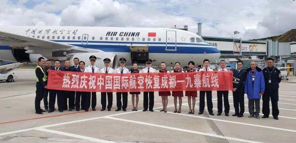 九黄机场恢复国航成都-九寨往返航班