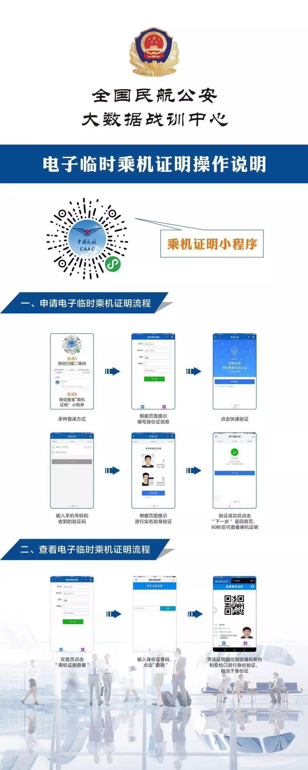 电子临时乘机证明操作说明 图片来源:中国大发棋牌公安在线