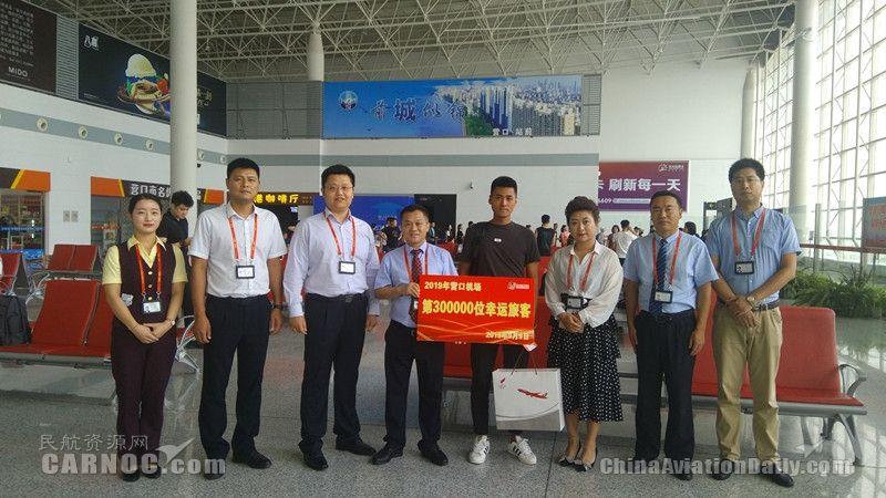 營口機場旅客吞吐量突破30萬人次