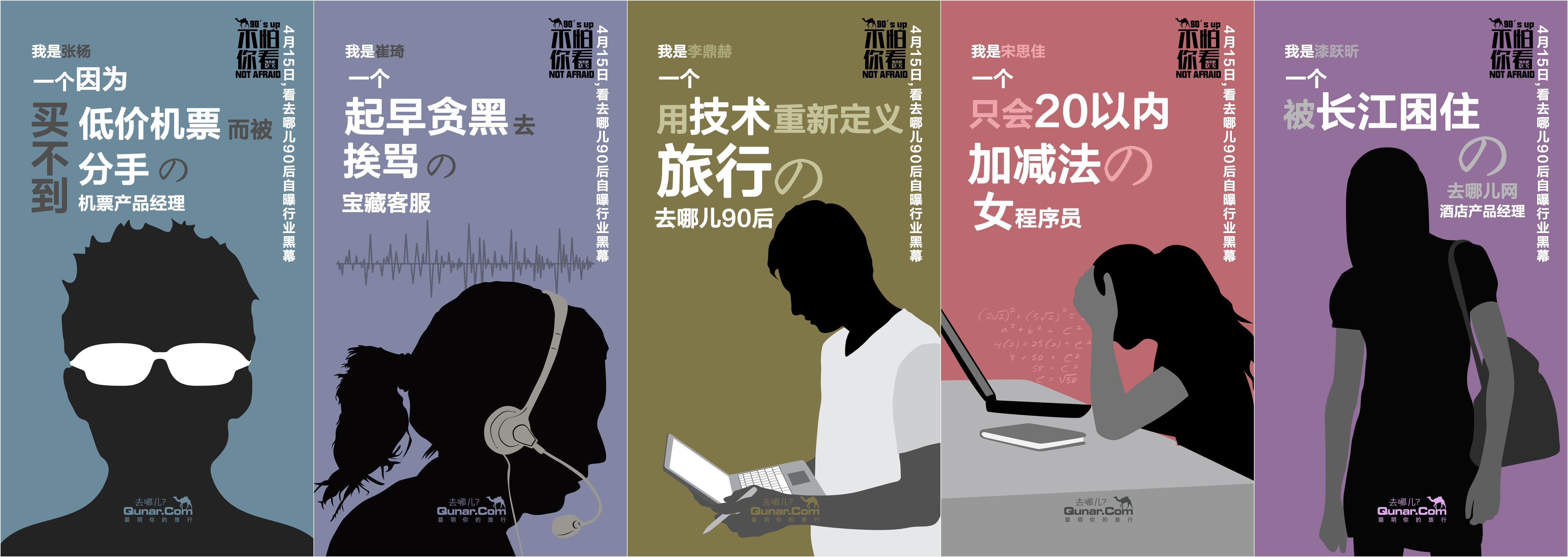 """2019民航传播奖候选案例:去哪儿网""""不怕你看""""90后口秀"""