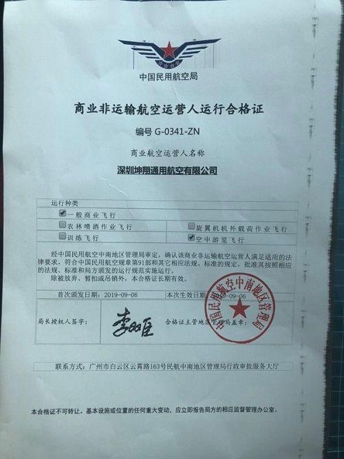 深圳坤翔通航获颁91运行合格证 将正式投入运营