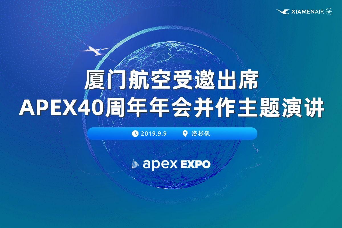 厦门航空受邀出席APEX40周年年会并作主题演讲