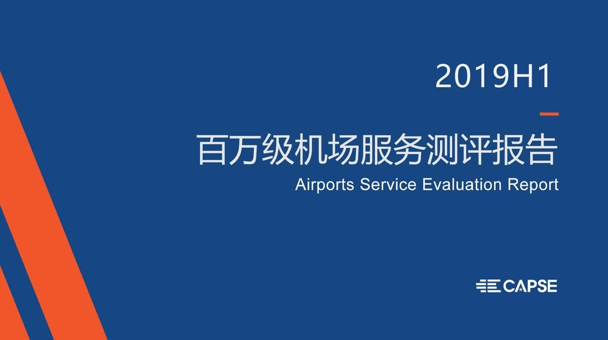 《CAPSE 2019上半年度百万级机场服务测评报告》完整版发布