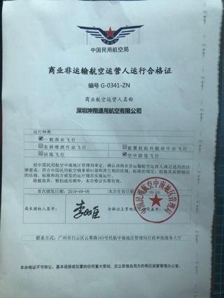 深圳坤翔通航獲頒91運行合格證 將正式投入運營