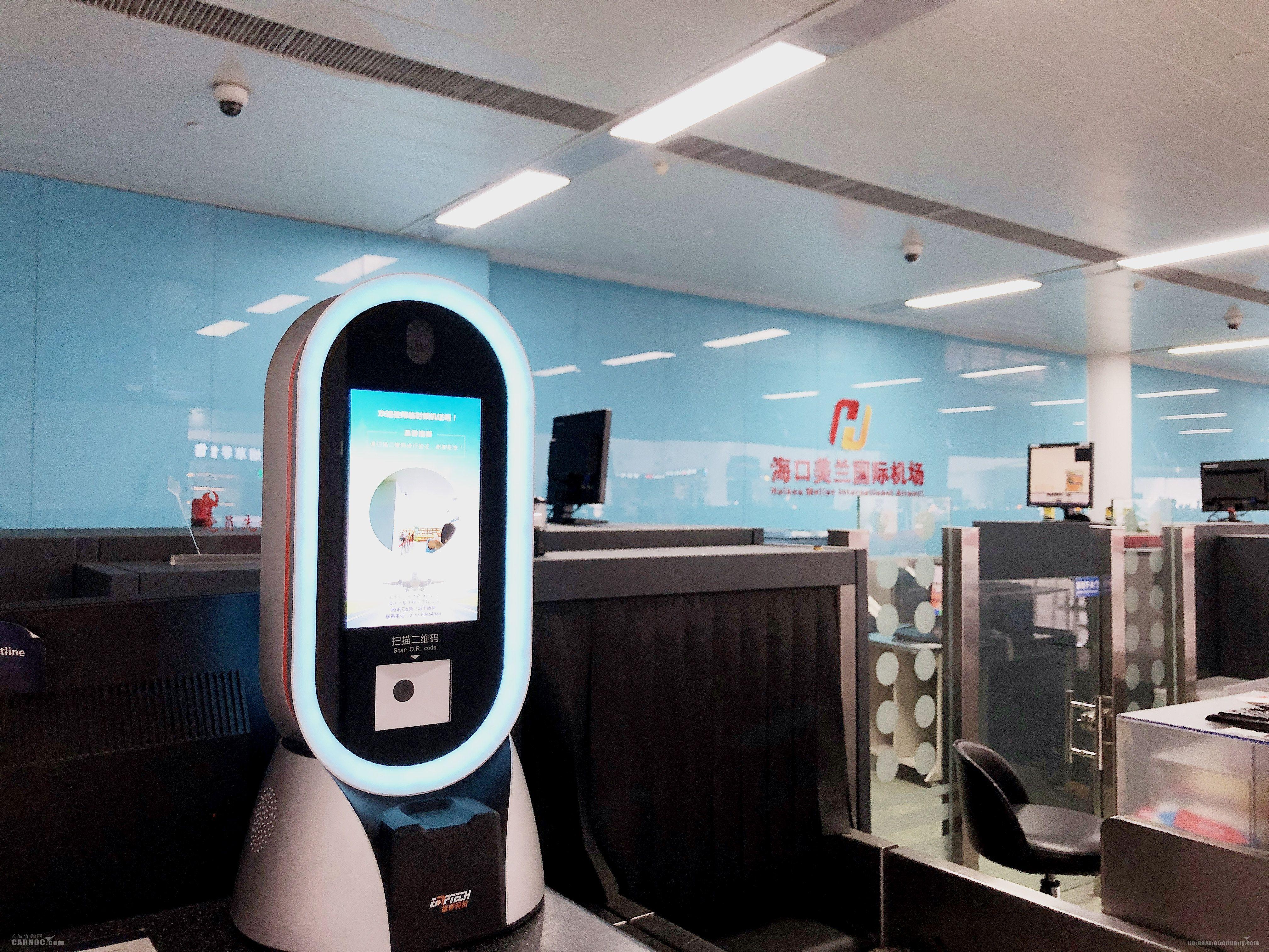 9月15日起美兰机场正式上线电子临时乘机证明设备