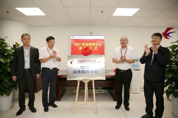 东航云南OCC现场指挥中心举行揭牌仪式