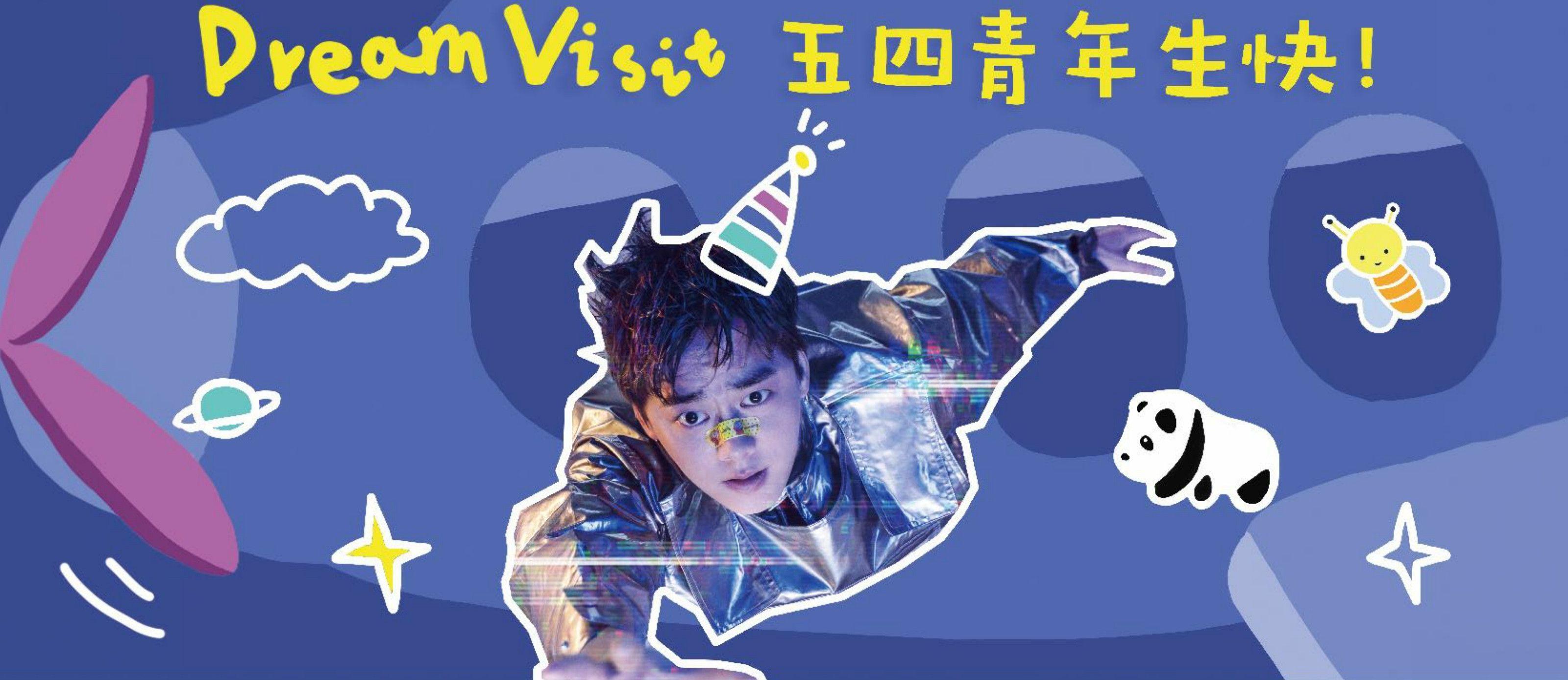 2019民航传播奖候选案例:青年节李易峰生日专机