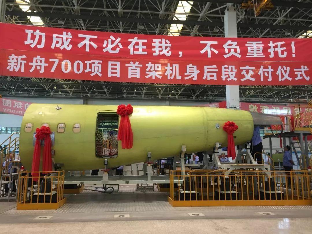 最新进展 | 新舟700项目首架机机身后段成功交付