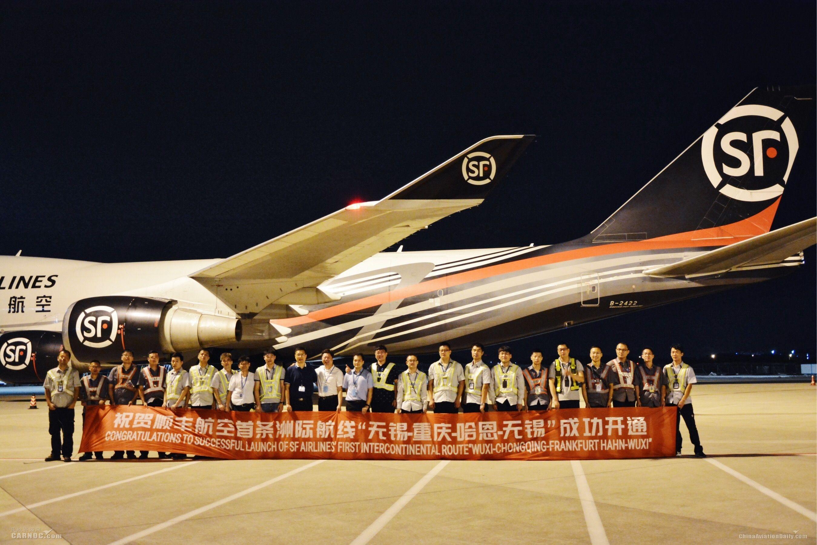 首飞欧洲 顺丰航空首条洲际货运航线正式开通