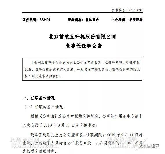 北京首航直升机换帅!王延刚任职公司董事长