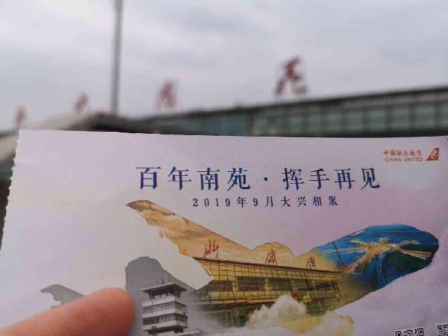 再見,中國歷史上第一座機場南苑!你好,即將起飛的全新大興!