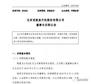 北京首航直升機換帥!王延剛任職公司董事長